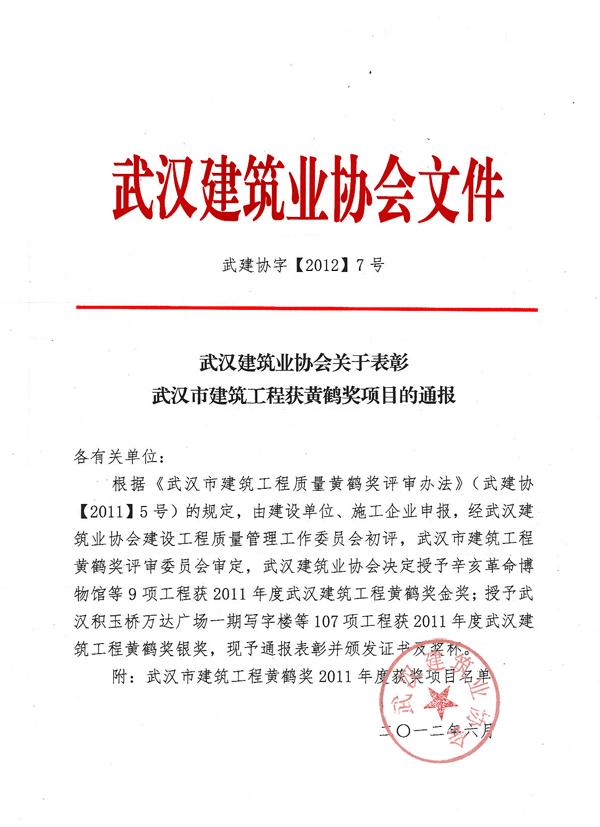 热烈祝贺我公司参建工程获武汉市2011年度黄鹤奖银奖