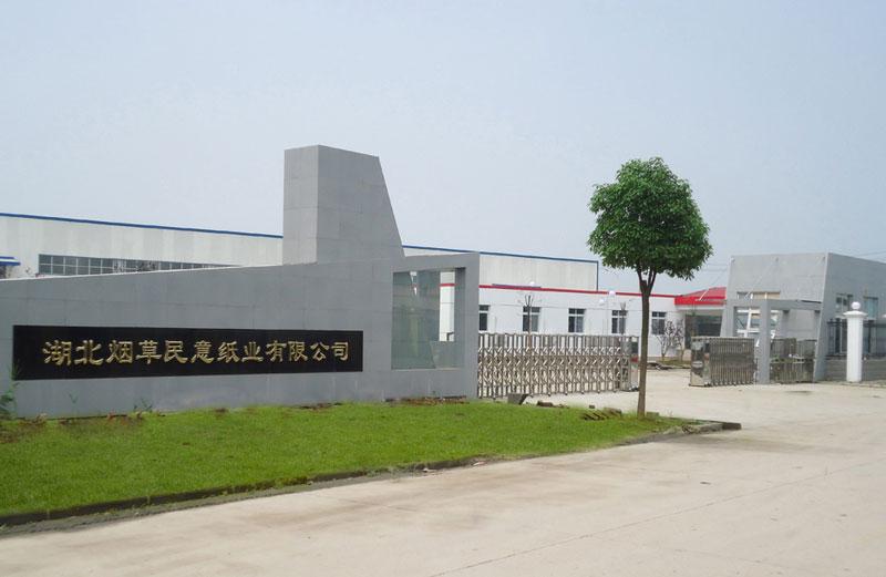湖北民意纸业生产基地