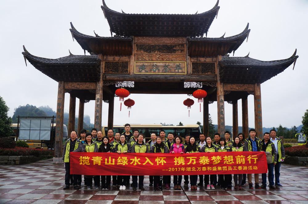 2017年湖北万泰春游活动